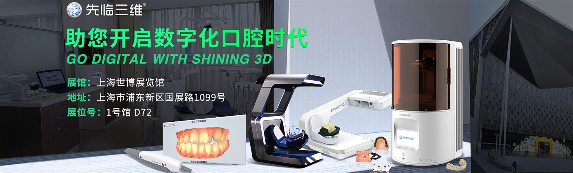 DS300齿科三维扫描仪描仪